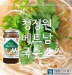 [청정원베트남쌀국수소스] 집에서 간편하게 만들어 먹는 베트남 쌀국수!!! (괜찮네~)