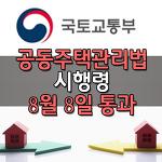 공동주택관리법 시행령 개정안 주차장,어린이집,관리사무소