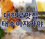 대학로맛집 태수 이자카야  초밥/ 횟집 가성비짱!