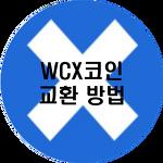 WCX코인 거래소 오픈 XT토큰 교환 방법