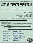 [안내] 2018 기록학 예비학교 '이야기 잘 들어주는 예쁜 언니' - IN BUSAN