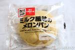 료유빵 リョーユーパン 의 '밀크풍미 메론빵 ミルク風味のメロンパン' ★★☆