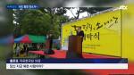 홍문표 국회의원, 소녀상 제막식 종북 논란 [3홍표 정말 싫다.]