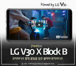 LG V30으로 촬영한 블락비 마이 존 뮤직비디오, 나도 찍을 수 있을까?