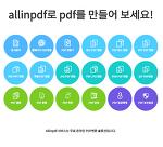 모든 문서변환 무료 온라인 PDF변환 사이트 allinpdf