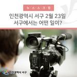 인천시 서구 2월 23일 뉴스 '서구에는 어떤 일이?'