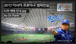 2017 아시아 프로야구 챔피언십 - 티켓 예매 안내.jpg