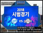 2018 KBO리그 시범경기 (03.20) - NC vs 삼성 영상 일부.youtube