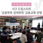 서구 드림스타트, 「금융똑똑 경제똑똑」 금융교육 진행