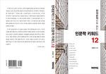 현대문학으로 읽는 인문학 키워드 12(김정남)
