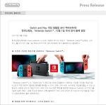 닌텐도 스위치 12월에 한국에도 출시! 대박!!