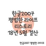한글2007 평범한 라이프 티스토리 18년 5월 결산