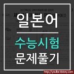 제2외국어 일본어 수능, 모의고사 기출문제 다운로드 및 풀어보기 방법