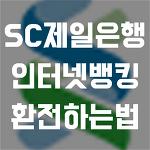 SC제일은행 외화통장 인터넷뱅킹(모바일뱅킹)으로 달러 환전하는법