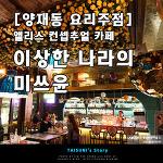 [양재동 요리주점] 앨리스 컨셉추얼 카페 - 이상한 나라의 미쓰윤