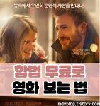 네이버 N스토어로 무료로 영화 보는 법!! 불법이 아닌 합법(?)