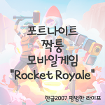 """포트나이트 짝퉁 모바일게임 """"Rocket Royale"""""""
