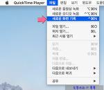 맥북 Mac OS 퀵 타임 플레이어 (QuickTime Player) 활용 맟 화면 녹화하는 방법