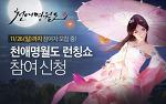 PC온라인게임 '천애명월도' 오프라인 론칭쇼 참가자 모집