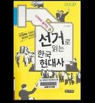 10대와 통하는 선거로 읽는 한국 현대사 (저자 이임하)