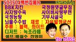 백반토론(5월 23일) 전영미 배칠수 정치풍자 성대모사 / 노무현 대통령님 그립습니다 !