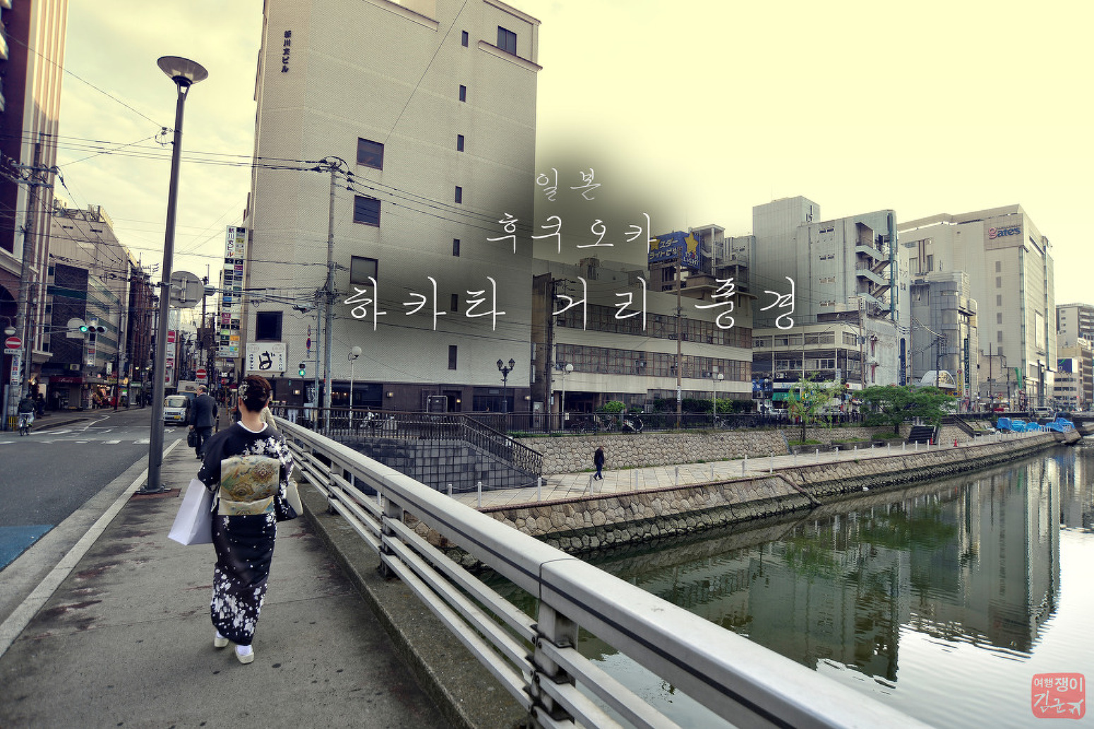 일본 후쿠오카 하카타의 거리 풍경
