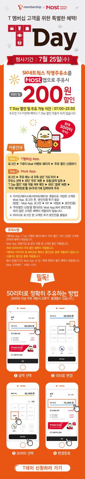 SKT T멤버쉽 T데이 7월의 마지막 혜택 MOST