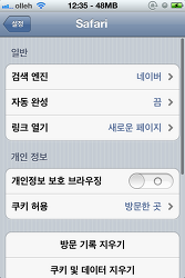아이폰/아이패드 사파리의 기본 검색엔진을 네이버/다음/네이트로 변경하기