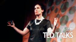 아이디어의 확산에 대한 자유, TED TALKS - 쥰 코헨
