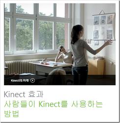 키넥트 효과(Kinect Effect): 게임을 넘어서는 놀라운 키넥트 활용
