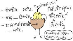 태국여행 필수태국어 자기소개 준비 강좌 #26강