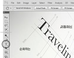 Type tool로 글씨쓸 때 [포토샵 강좌]
