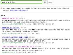 검색어로 추측해 보는 한국인의 심리, 생각, 관심사