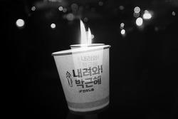 박근혜는 퇴진하라!! - 용인시민 촛불집회