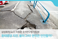 환태평양 지진, 불의 고리 지역은 어디일까? 한국은 안전할까?