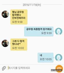 강철현 강월드 친형님 공무원 최종합격했답니다 축하! 감동! 눈물!