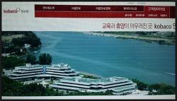한국방송광고진흥공사 코바코 연수원