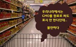 <어떻게 먹을것인가>2. GMO 표시 확대?개정,수입산 포도, 일본산 수산물 수입증가