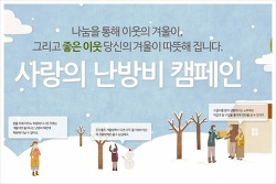 2014 카페쇼의 따뜻한 마음 기부
