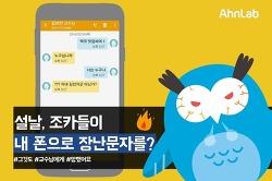 [안랩 카드뉴스] 설 연휴 대참사 막는 법_V3모바일시큐리티_앱잠금 편