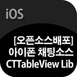 아이폰 채팅 TableView Library