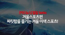 [카드뉴스] 잘알 Series