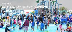 즐거운 물놀이 명소 '부산 쿨스팟(Cool-spot)'