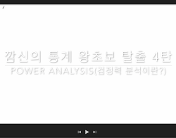 Power analysis(검정력 분석)에 대한 개념 설명 - 임상시험에서 적정 n수 계산하기