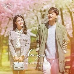 타카다 켄타 우리 다시 사랑하자 (무궁화 꽃이 피었습니다. OST) 듣기/반복재생/자동재생♪