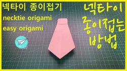 쉬운종이접기 넥타이