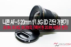 니콘 20.8N 렌즈, AF-S 20mm f/1.8G ED 간단 개봉기!