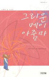 [사계절]그리운 메이 아줌마 -신시아 라일런트(Cynthia Rylant)