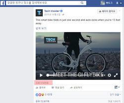 페이스북 동영상 광고 제작 팁 2가지