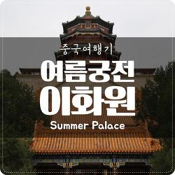 중국여행기 : 이화원 - 여름궁전(Summer Palace)